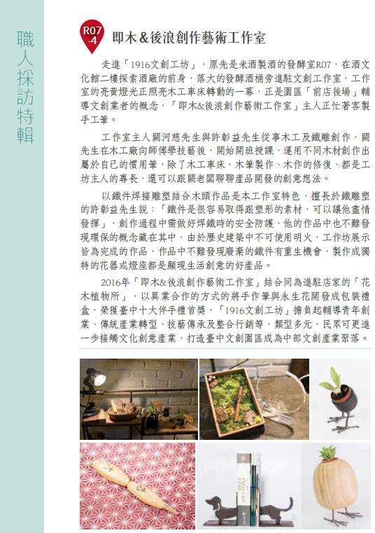 文創雙月刊採訪.png