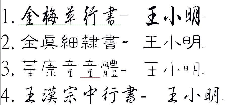 中文字體雕刻選擇